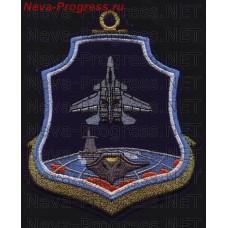 Нашивка Палубная авиация Северного флота