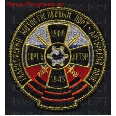 Нашивка Порт-Артурский Гвардейский 382 мотострелковый полк