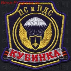Нашивка Поисково-спасательная и Парашютно-десантная служба (ПС и ПДС). Кубинка