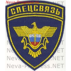 Patch special communication Russia (yellow thread on dark blue background)