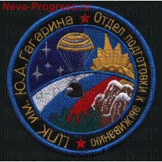 Patch the Department of preparation to surviving TSPK im. Gagarin