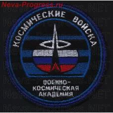 Нашивка Военно-космической академии имени А.Ф.Можайского образец 1996 года