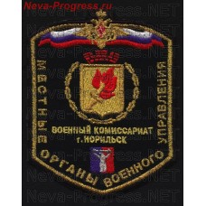 Patch Local military authorities, the Military Commissariat of the city of Norilsk