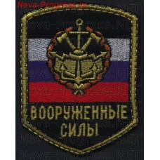 Patch Armed forces with the emblem of the Pushkin military engineering construction school