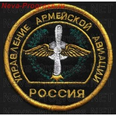 Patch Management of Army aircraft of RUSSIA (serger)