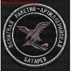 Нашивка Зенитная Ракетно-Артелерийская батарея (полевой)