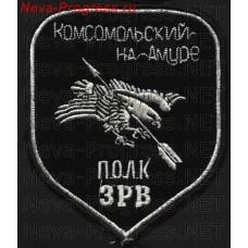 Нашивка Полк ВВС ЗРВ В/ч 31458, Комсомольск на Амуре
