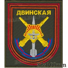 Chevron 338-th guards artillery Dvinskaya of the order of Alexander Nevsky brigade (Novosysoyevka, Yakovlevsky district, Primorsky Krai). In/H 57367 army