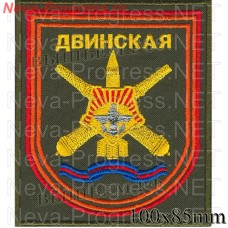 Patch 338-th guards artillery Dvinskaya of the order of Alexander Nevsky brigade (Novosysoyevka, Yakovlevsky district, Primorsky Krai).
