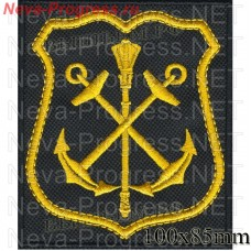 Patch Main headquarters of the Navy