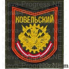 Нашивка 210 Гвардейский Ковельский Краснознамённый межвидовой региональный учебный центр инженерных войск МО РФ (МРУЦ) в/ч 64120