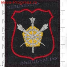 Patch Management of military missions defense Ministry of ST. of Russia on the black fabric under the serger for them