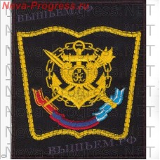 "Patch naval Institute VUNTS Navy ""naval Academy"", St. Petersburg on black cloth on the daily form"