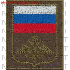 Stripe of the Ministry of Defence of the Russian Federation (the colored flag and eagle khaki)