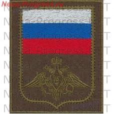 Нашивка Министерства Обороны РФ (цветной флаг и орел защитного цвета)