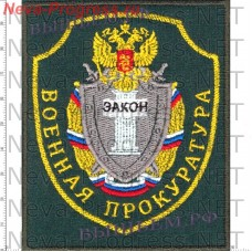 Patch Military Prosecutor's office (a dark green edge, yellow background)