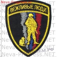 Нашивка Вежливые люди (черный фон, желтый кант)