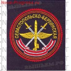 Нашивка авиационной Севастопольско-Берлинской краснознаменной базы Аэродром Украинка (Серышево) черный фон, красный кант