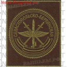 Нашивка авиационной Севастопольско-Берлинской краснознаменной базы Аэродром Украинка (Серышево) на полевую форму