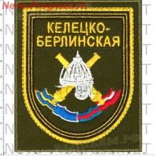 Patch 9th guards artillery Celexa-Berlin order of Kutuzov, Bogdan Khmelnitsky, Alexander Nevsky and red Star brigade in Luga