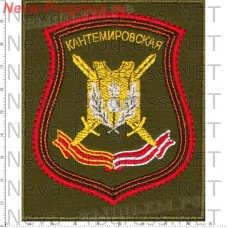 Patch 4th guards tank Kantemirovskaya order of Lenin red banner division Andropov (olive background)