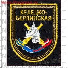 Patch 9th guards artillery Celexa-Berlin order of Kutuzov, Khmelnitsky, Alexander Nevsky brigade in Luga (black background)