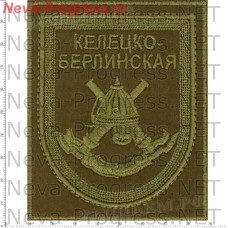 Patch 9th guards artillery Celexa-Berlin order of Kutuzov, Khmelnitsky, Alexander Nevsky brigade in Luga (field form)