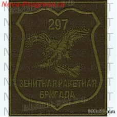 Patch Patch 297 anti-aircraft Missile Brigade in/h 02030, Alkino-2 (field form)
