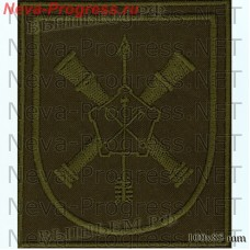 Patch 96 separate brigade intelligence (96 Opr)/h 52634 Nizhniy Novgorod on the field form