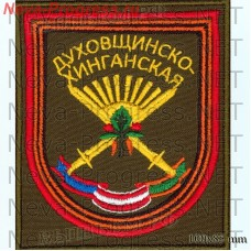 Stripe 70-th separate guards motorized rifle Duhovschina-Khingan order October Revolution red banner order Suvorov brigade. Ussuriisk