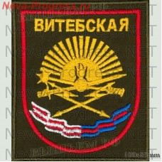 Patch 80th red banner order of Alexander Nevsky brigade of the Vitebsk management/h, 19288 , Primorsky Krai, Ussuriysk (olive background, red edging)