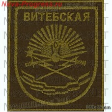 Patch 80th red banner order of Alexander Nevsky brigade of the Vitebsk management/h, 19288 , Primorsky Krai, Ussuriysk (field form)