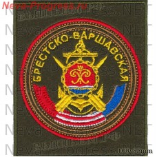 Patch 152-I separate guards missile Brest-Warsaw order of Lenin, red banner, order of Kutuzov brigade (in/h 54229) Chernyahovsk