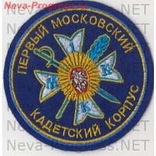 Stripe GKOU of the city of Moscow Cadet boarding school № 1, First Moscow cadet corps