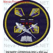 Нашивки Военно-космической академии имени А.Ф.Можайского