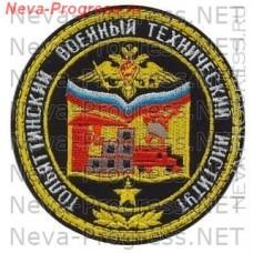 Шеврон Тольяттинский военно-технический институт