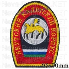 Нашивка ГБОУ Якутский кадетскии корпус (ГБОУ Якутская кадетская школа-интернат) красный фон