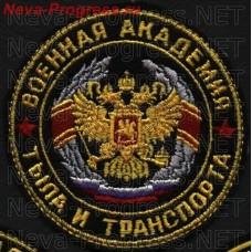 Нашивка Военная академия материально-технического обеспечения им.Хрулёва