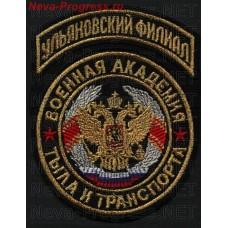 Шеврон Военная академия материально-технического обеспечения им.Хрулёва (филиал в Ульяновске)