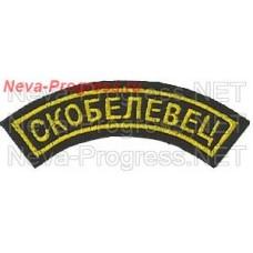 Chevron arc arm with your inscription