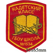 Patch the Ryazan higher military command school of communication (option 2)