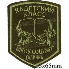 Шеврон ГБОУ школа 7 Талинка Кадетский класс (оливковый фон)
