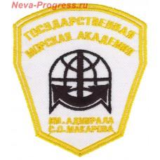 Нашивка Государственная морская академия имени Макарова (белый фон)