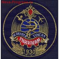 Шеврон ГНИИИ ВМ  Государственный научно-исследовательский испытательный институт военной медицины 1930