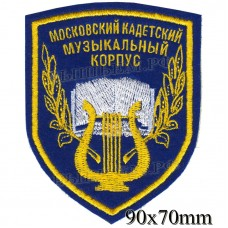 Patch Moscow cadet music corps