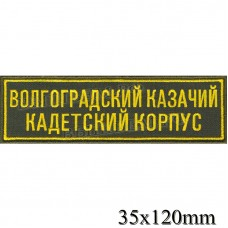 Chevron Volgograd Cossack cadet corps (striped chest)