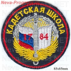 "Stripe SEI ""Cadet school № 1784 named army General V. A. Matrosov""."