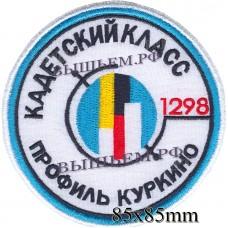 Stripe Cadet class school 1298. Profile Kurkino.