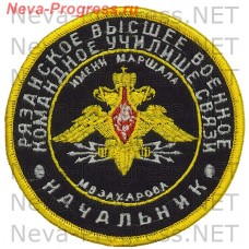 Chevron Ryazan higher military command school of communications. Zakharova - head -