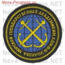 Нашивка Государственный морской университет имени адмирала Ф. Ф. Ушакова